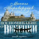 Микаэл Таривердиев / Воспоминание О Венеции (LP)