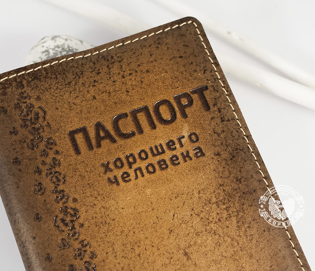 BY14-26-01 Обложка на паспорт хорошего человека фото 02