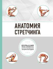 Анатомия стретчинга (Большая иллюстрированная энциклопедия)