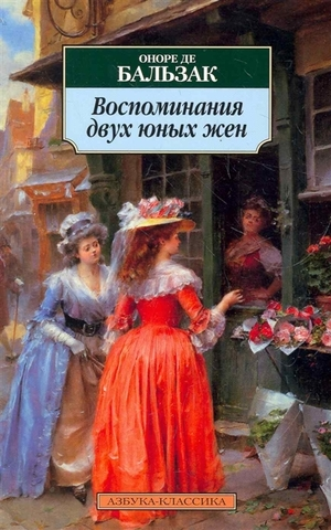 Воспоминания двух юных жен   Бальзак О.