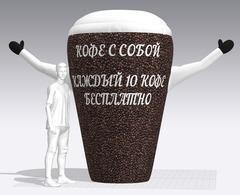 Надувной стакан кофе, чая