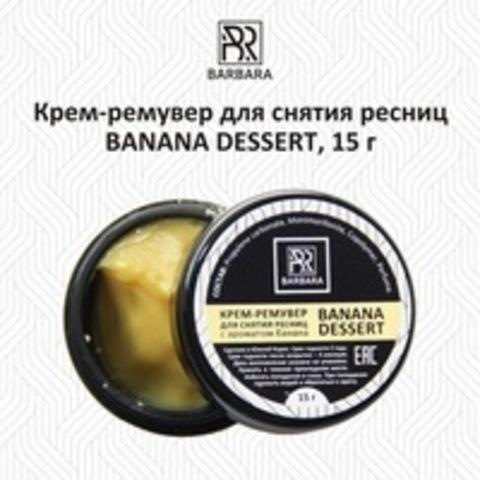 Крем-ремувер BANANA DESSERT для снятия ресниц, 15 г