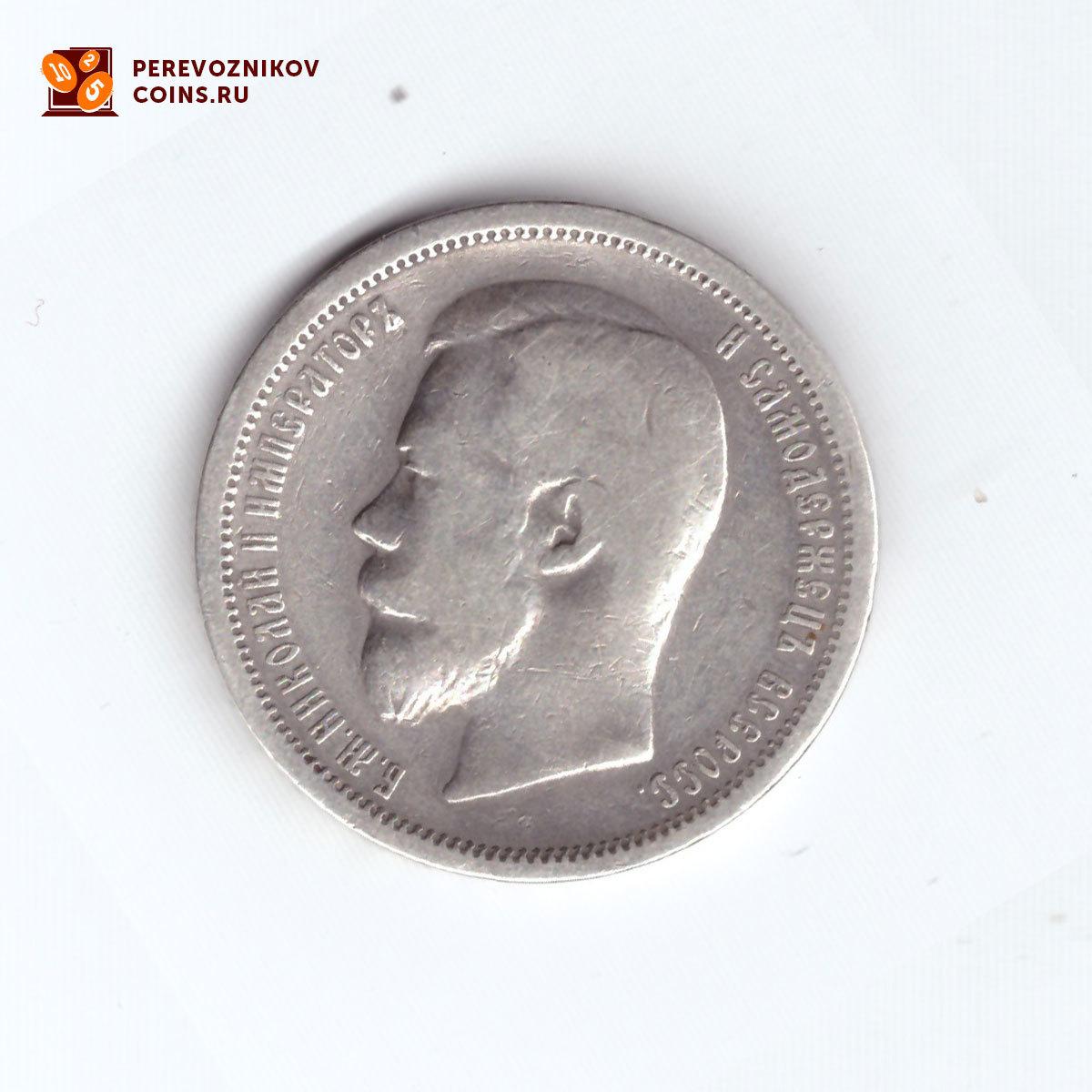 50 копеек 1899 (АГ) Николай II VF