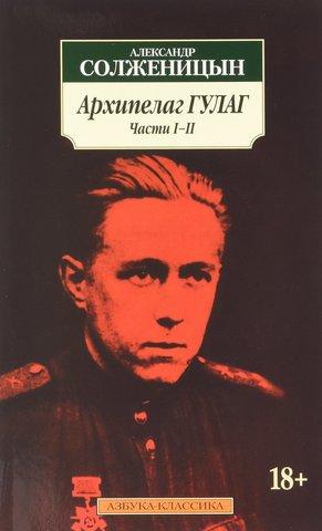 Архипелаг ГУЛАГ. В 3-х томах
