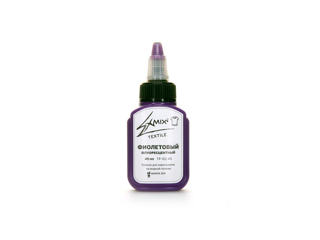 Флуоресцентные Краска Exmix Textile Фиолетовый флуорисцентный (45мл.) 2.jpg
