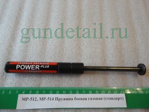 Пружина боевая газовая МР512 стандарт