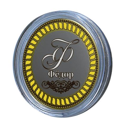 Федор. Гравированная монета 10 рублей