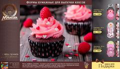Формы для выпечки кексов «Классика» бумажные  (d50мм, h30мм,), 50 штук