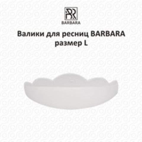 Валики для ресниц BARBARA размер L