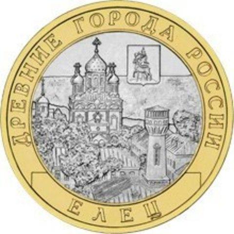 10 рублей Елец 2011 г (биметалл). UNC