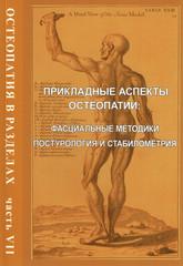 Остеопатия в разделах. Часть 7. Прикладные аспекты остеопатии: фасциальные методики, постурология и стабилометрия.Руководство для врачей