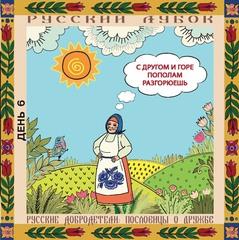 Магнитный набор «Русские добродетели: пословицы о дружбе»