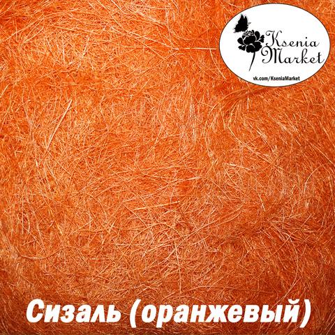 Сизаль №50 20грамм (оранжевый)