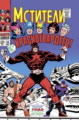 Мстители #43. Первое появление Красногвардейца