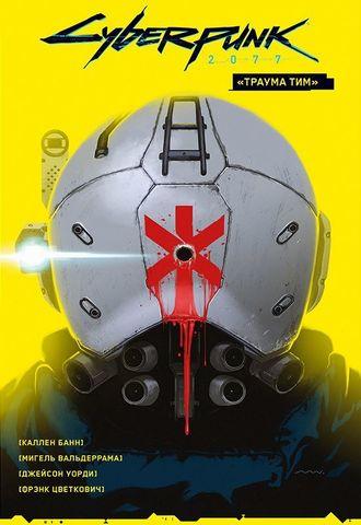 Cyberpunk 2077. Том 1. «Траума тим»
