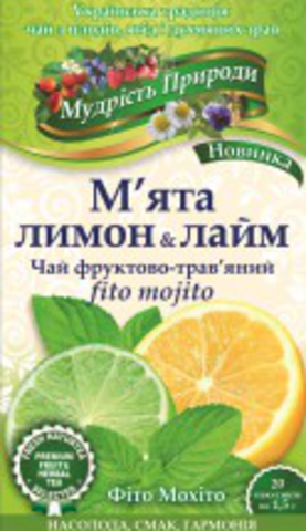 МЯТА ЛИМОН & ЛАЙМ