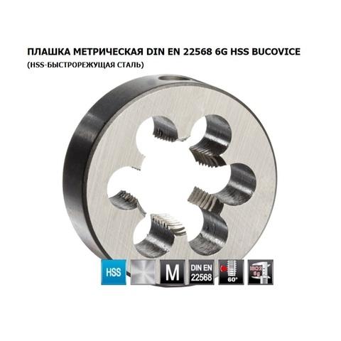 Плашка М6x0,5 DIN EN22568 6g HSS30 20х7мм S4 Bucovice(СzTool) 240062