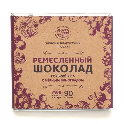 Шоколад ремесленный горький на меду, с чёрным виноградом, 72% какао, 90 г