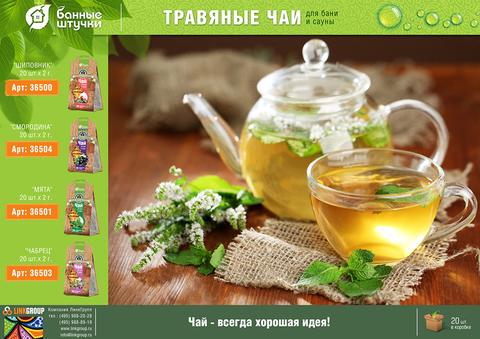 Чай «Смородина» 20 шт х 2 г