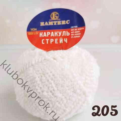 КАМТЕКС КАРАКУЛЬ СТРЕЙЧ 205, Белый