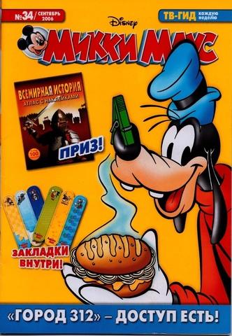 Микки Маус №34 (2006)