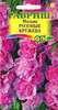 Мальва «Розовые кружева», 0.1 г