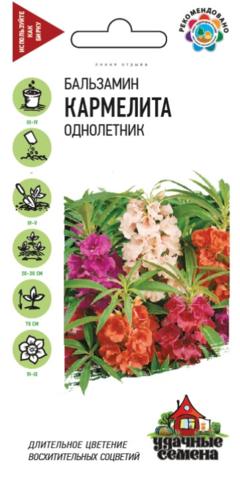 Бальзамин Кармелита садовый 0,15г Уд. с.