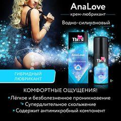 Анальный силиконовый лубрикант AnaLove - 50 гр. -