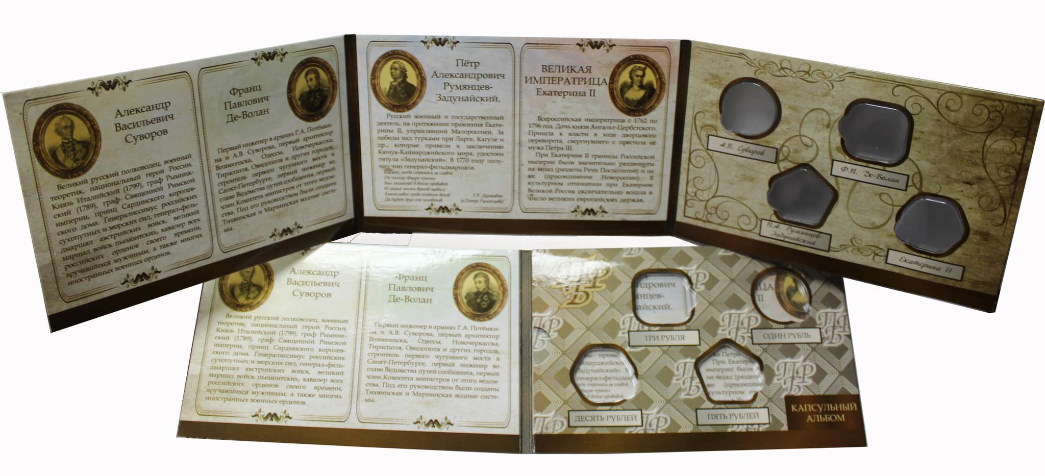Альбом для пластиковых монет Приднестровья