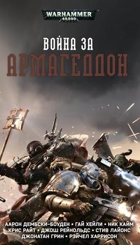 Warhammer 40000. Война за Армагеддон
