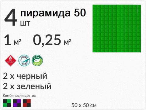 1м² акустический поролон ECHOTON PIRAMIDA 50 green  4   pcs