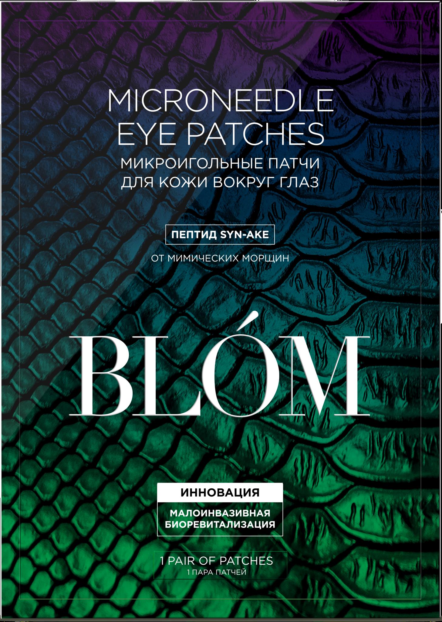 Голографические микроигольные патчи BLÓM «SYN-AKE + Гиалуроновая кислота» от мимических морщин 1 пара