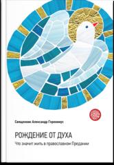Рождение от Духа. Что значит жить в православном Предании