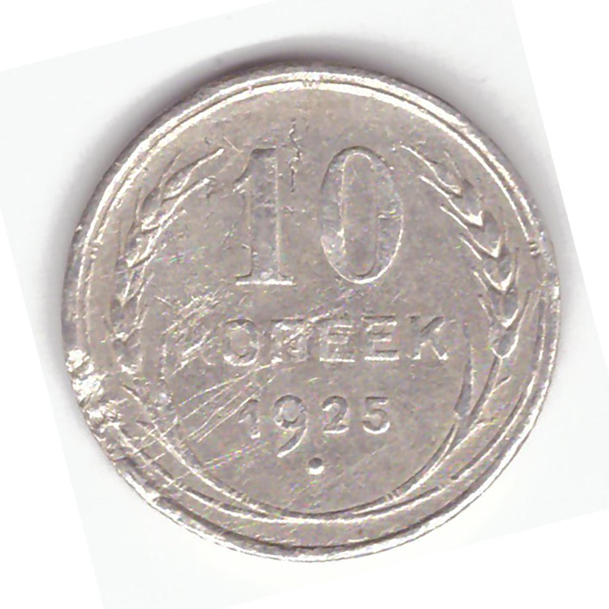 10 копеек 1925 года F №2