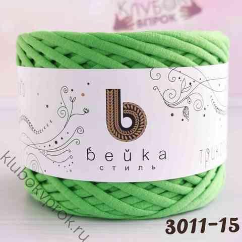 Пряжа трикотажная Бейка стиль 6мм, 3011-15 Яблочно-зеленый