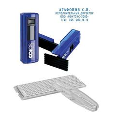 Штамп самонаборный Colop Pocket Stamp Plus 20-Set карманный 4 строки