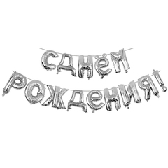 Фольгированная Надпись