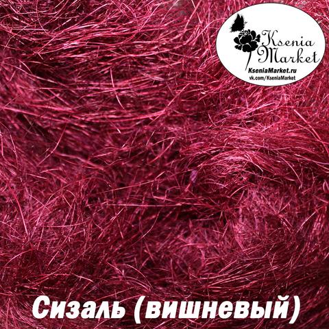 Сизаль №125в 20грамм (вишневый)