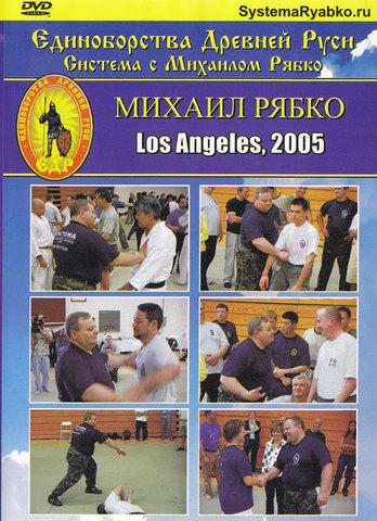 Система с Михаилом Рябко на DVD (Los Angeles 2005)