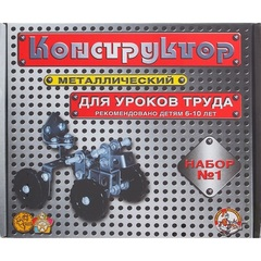 Конструктор металлический №1, 206 элементов
