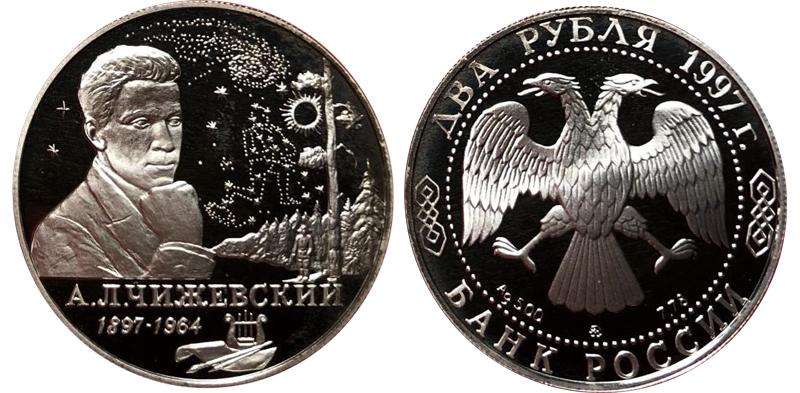 2 рубля. 100-летие со дня рождения А.Л. Чижевского. 1997 г. Proof