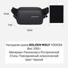 Поясная сумка Golden Wolf Y00028