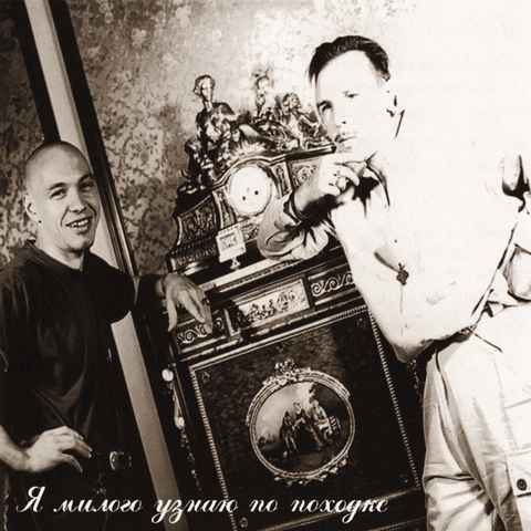 Гарик Сукачёв и А.Ф. Скляр (Боцман и Бродяга) – Я милого узнаю по походке (Live) (Digital)