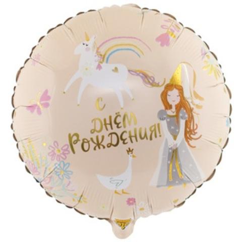 Круг С ДР Принцесса и Единорог