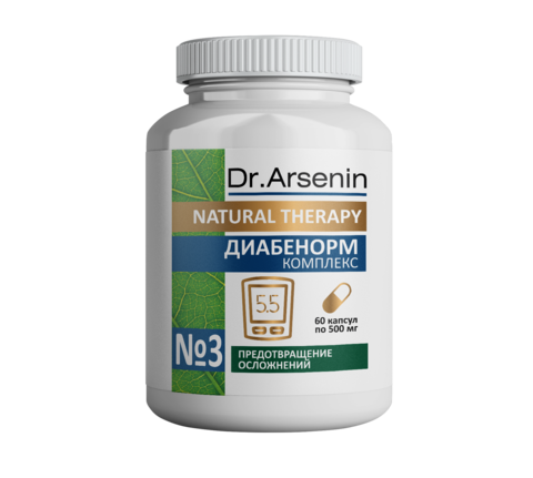 НАБОР ДИАБЕНОРМ (СНИЖЕНИЕ САХАРА) 3 в 1, Natural Therapy Dr.Arsenin пакет 200гр  + по 60 капс в 2х банках 90мл НИИ Натуротерапии