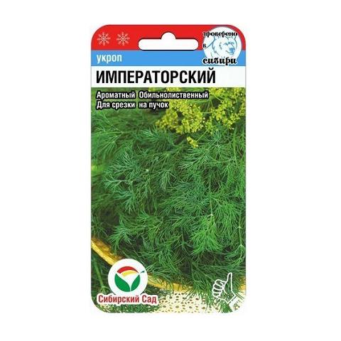 Императорский 2гр укроп (Сиб Сад)