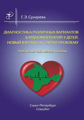 Диагностика различных вариантов кардиомиопатий у детей