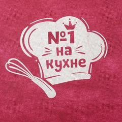 Набор с фартуком и колпаком «№1 на кухне»