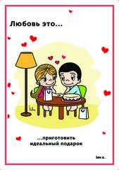 Açıqca\Открытки\Postcard Love is... 1