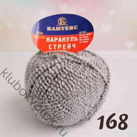 КАМТЕКС КАРАКУЛЬ СТРЕЙЧ 168, Светлый серый